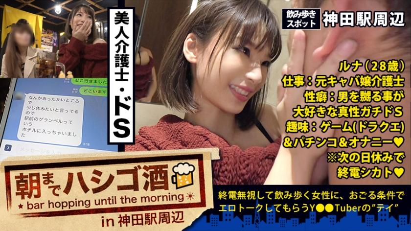 るなちゃん 28歳 介護士 小悪魔ドS介護士!!!神田で燻る元人気キャバ嬢(現在介護士)は - 貼圖 - 性感激情 -