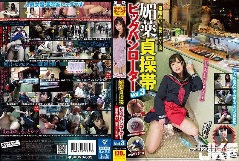 媚薬貞操帯xビッグバンローター Vol.3 星奈あい 職業AV女優