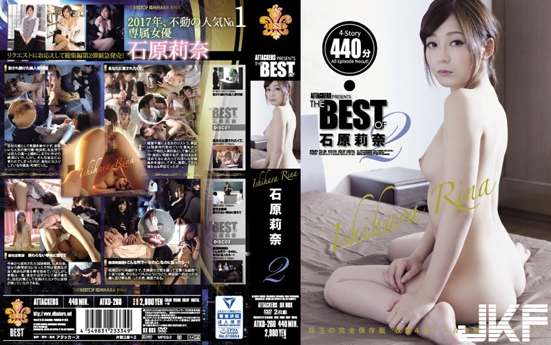 ATKD-260 ATTACKERS PRESENTS THE BEST OF 石原莉奈2