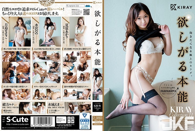 KRAY-011 渴求本能 KIRAY Collection 11