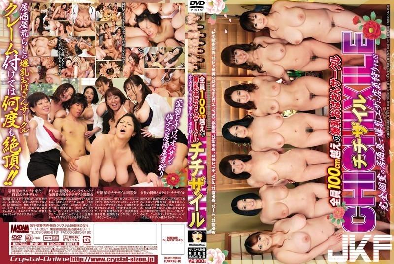 [MADM-018] 酒吧裡玩弄爆乳店員 胸圍超過100cm的大咪咪熟女