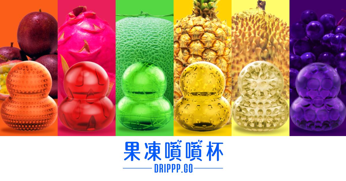 專為台灣男性量身打造的「dripppGo 果凍噴噴杯」,以六種亞熱帶水果作為造型口味.png.png