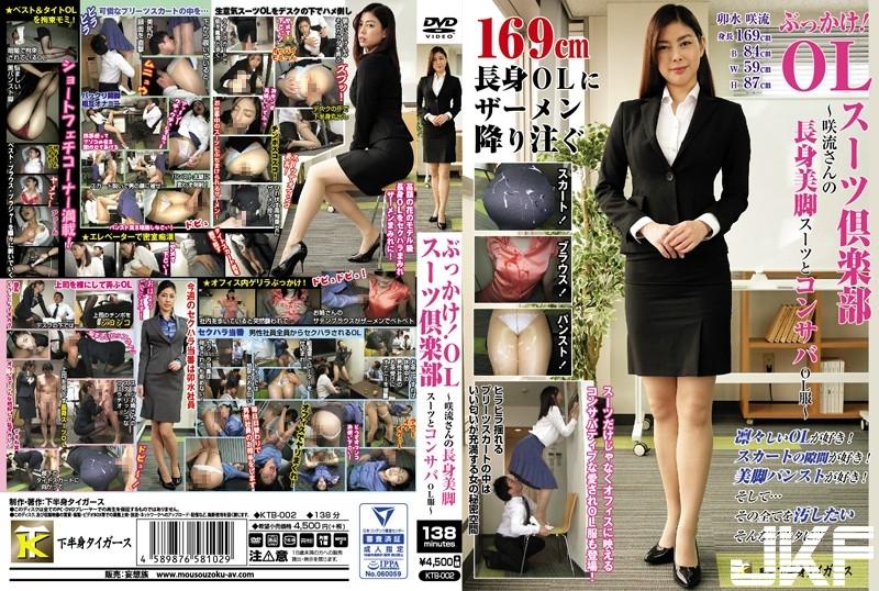KTB-002 ぶっかけ!OLスーツ倶楽部~咲流さんの長身美腳スーツとコンサバOL服~ 卯水咲流