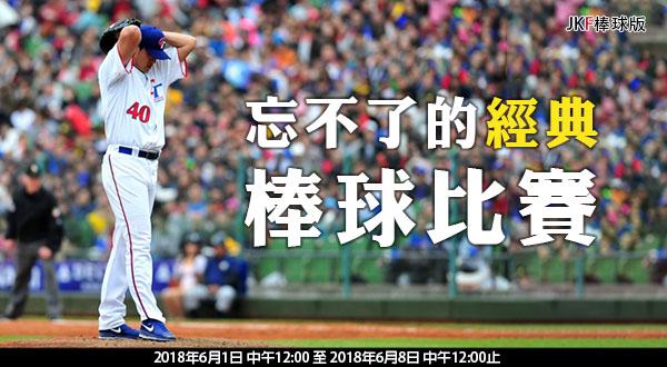 棒球1封面.jpg