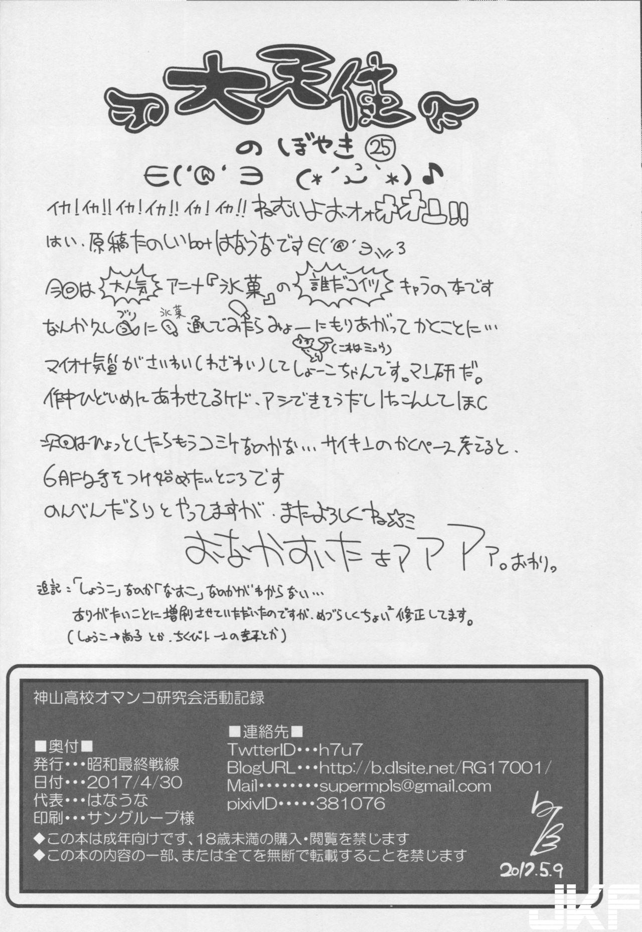 kamiyama_021.jpg