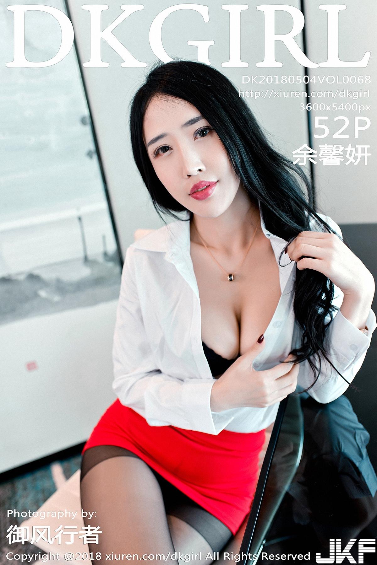 【DKGirl御女郎系列】2018.05.04 VOL.068 余馨妍 性感寫真【53P】 - 貼圖 - 絲襪美腿 -