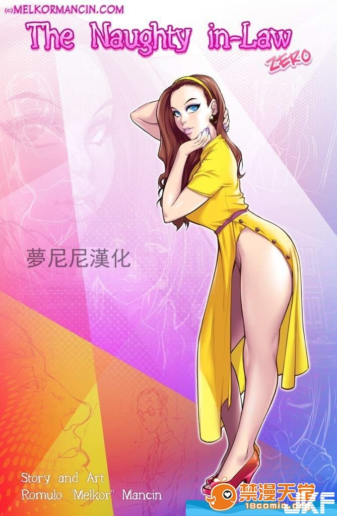 The Naughty in-Law - 情色卡漫 -