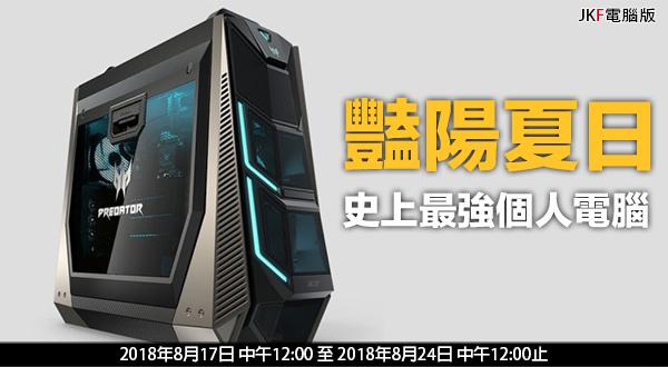 【電腦版】- 豔陽夏日 史上最強個人電腦