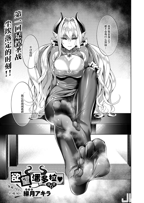 [Hizuki Akira] Yokubou Pandora 6   慾望潘多拉6 - 情色卡漫 -