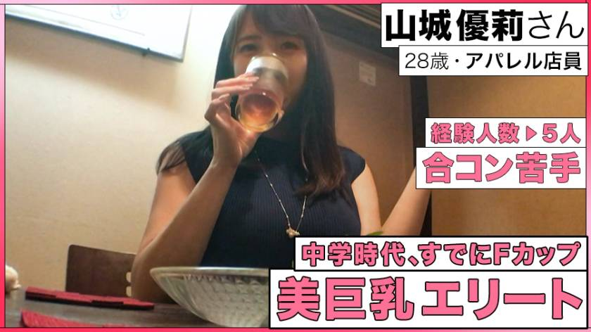 アパレル店員 山城優莉ちゃん 28歳 婚活女子 - 貼圖 - 性感激情 -