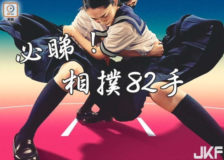 水手服美少女示範「相撲82手」.jpg