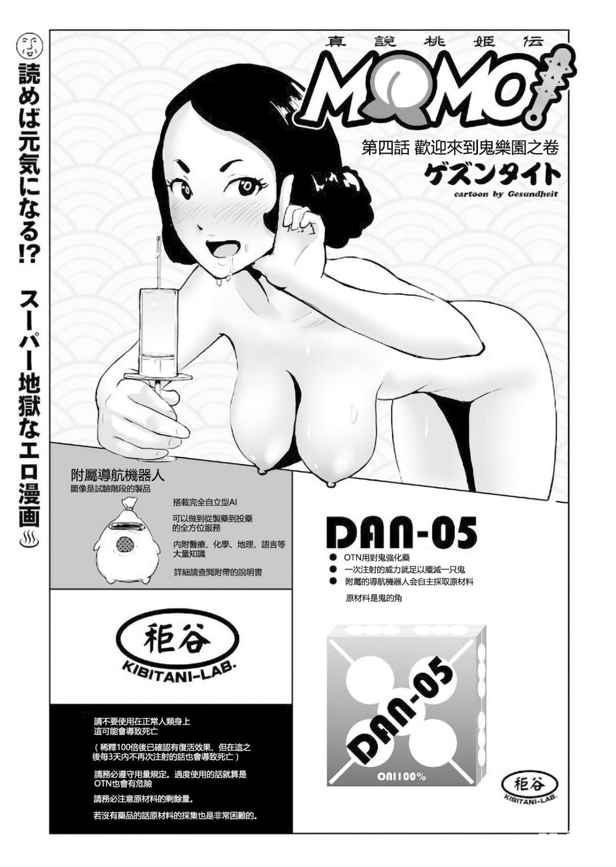 [ゲズンタイト] MOMO! 第四話 ようこそ鬼ランドの巻 (COMIC クリベロン 2017年9月號 Vol.59) - 情色卡漫 -