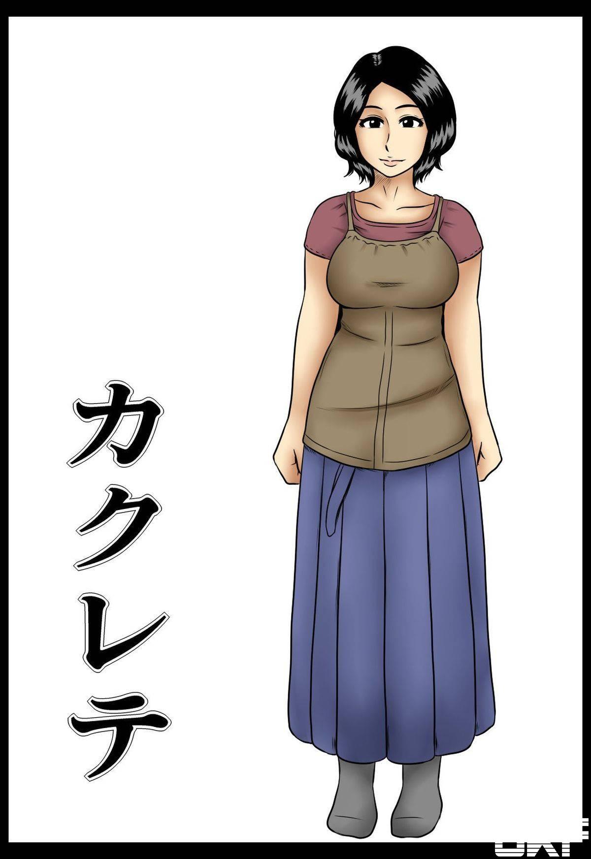 [みかん堂] カクレテ - 情色卡漫 -
