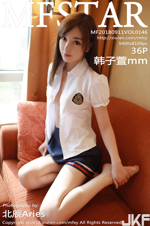 【MFStar模范學院系列2018.09.11 VOL.146 韓子萱mm  性感寫真【37P】 - 貼圖 - 絲襪美腿 -