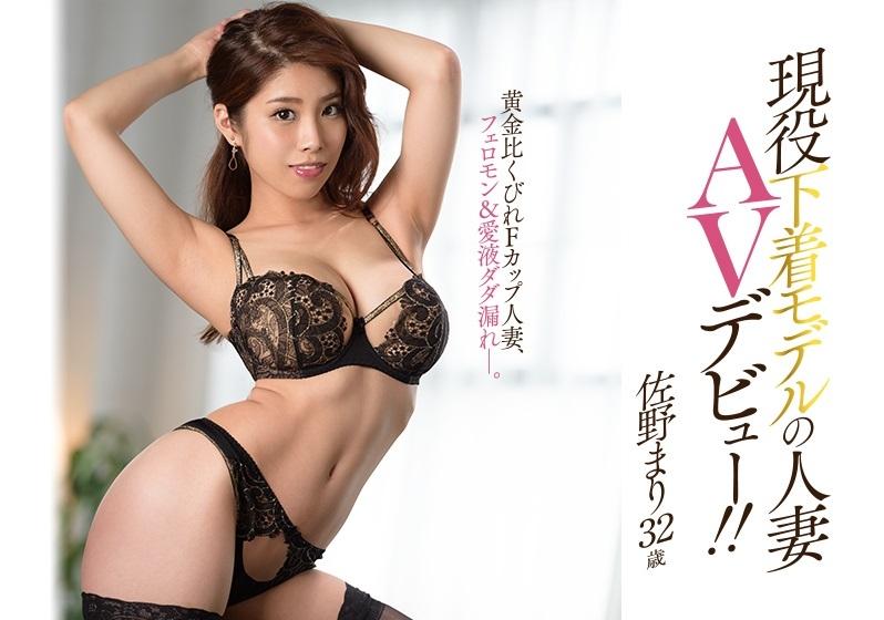 32歳現役內衣模特「佐野まり」獨家首次亮相! - 貼圖 - 性感激情 -
