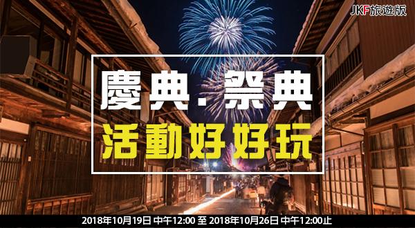 【旅遊版】-慶典.祭典活動好好玩