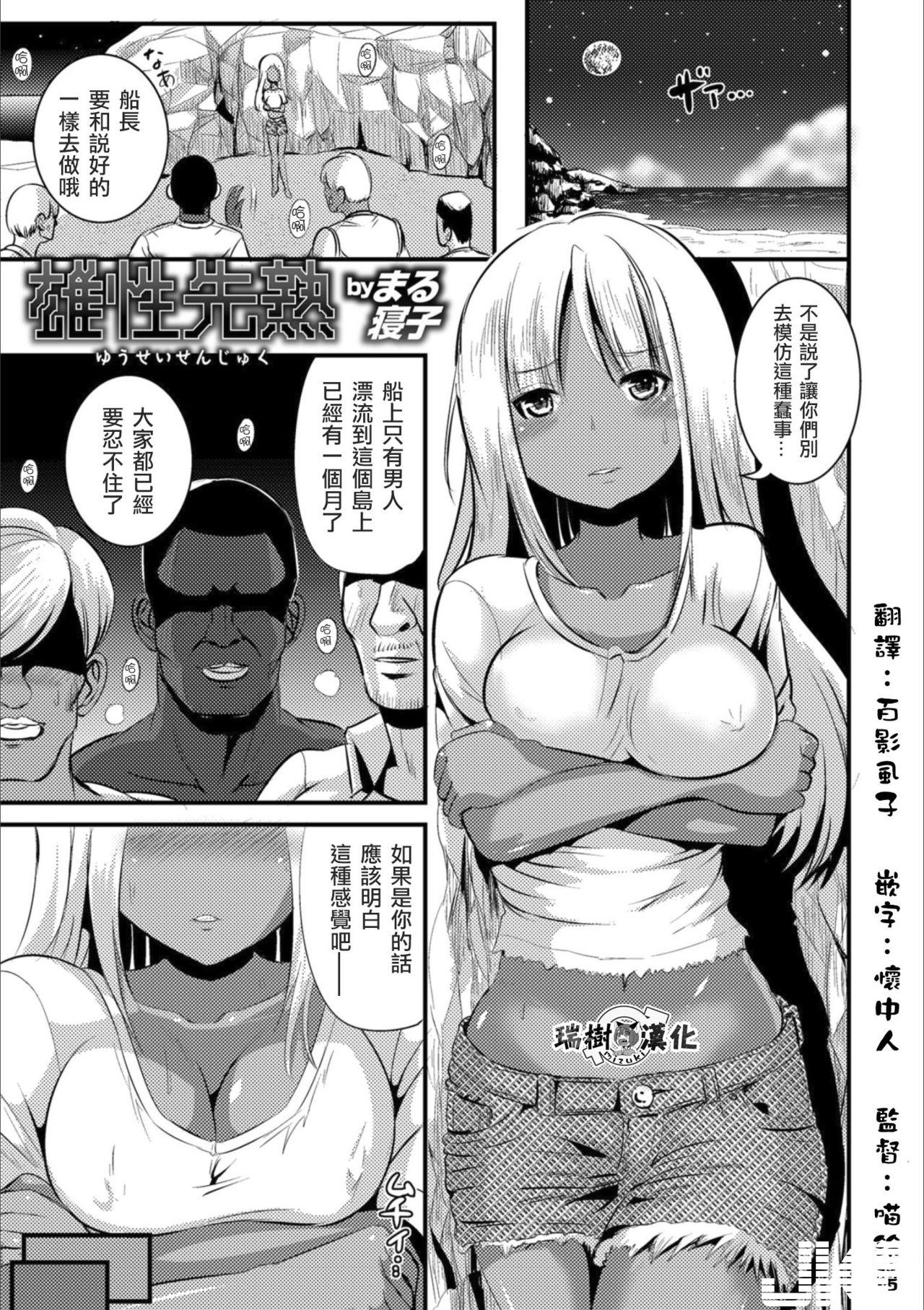 [まる寢子] 雄性先熟 (メスイキ!!にょたいか遊戯) - 情色卡漫 -