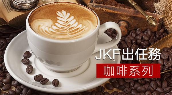 JKF出任務! #咖啡系列