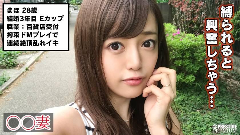 ○○妻 真帆ちゃん 28歳 百貨店受付 - 貼圖 - 性感激情 -