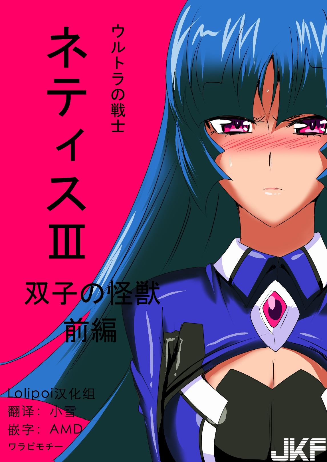 Ultra No Senshi Netisu III Futago No Kaijuu Zenpen - 情色卡漫 -