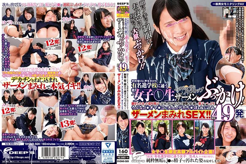 dvdms328sopl.jpg