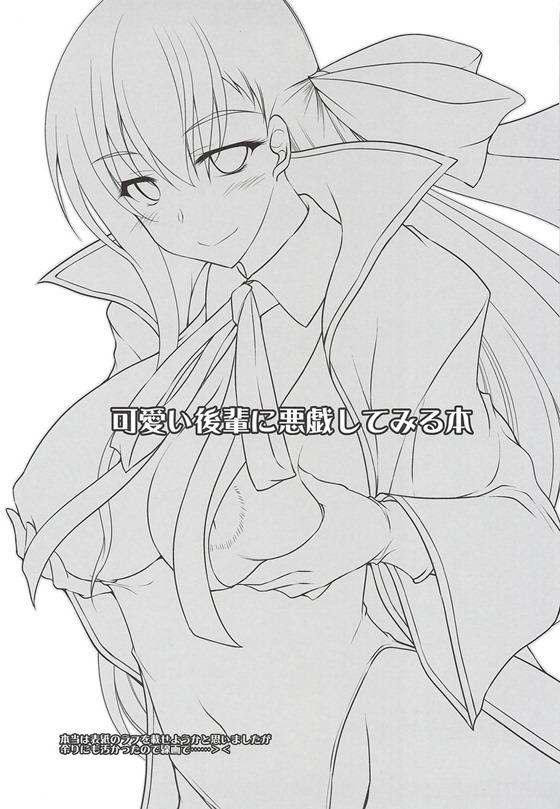 Fate002_thumb.jpg