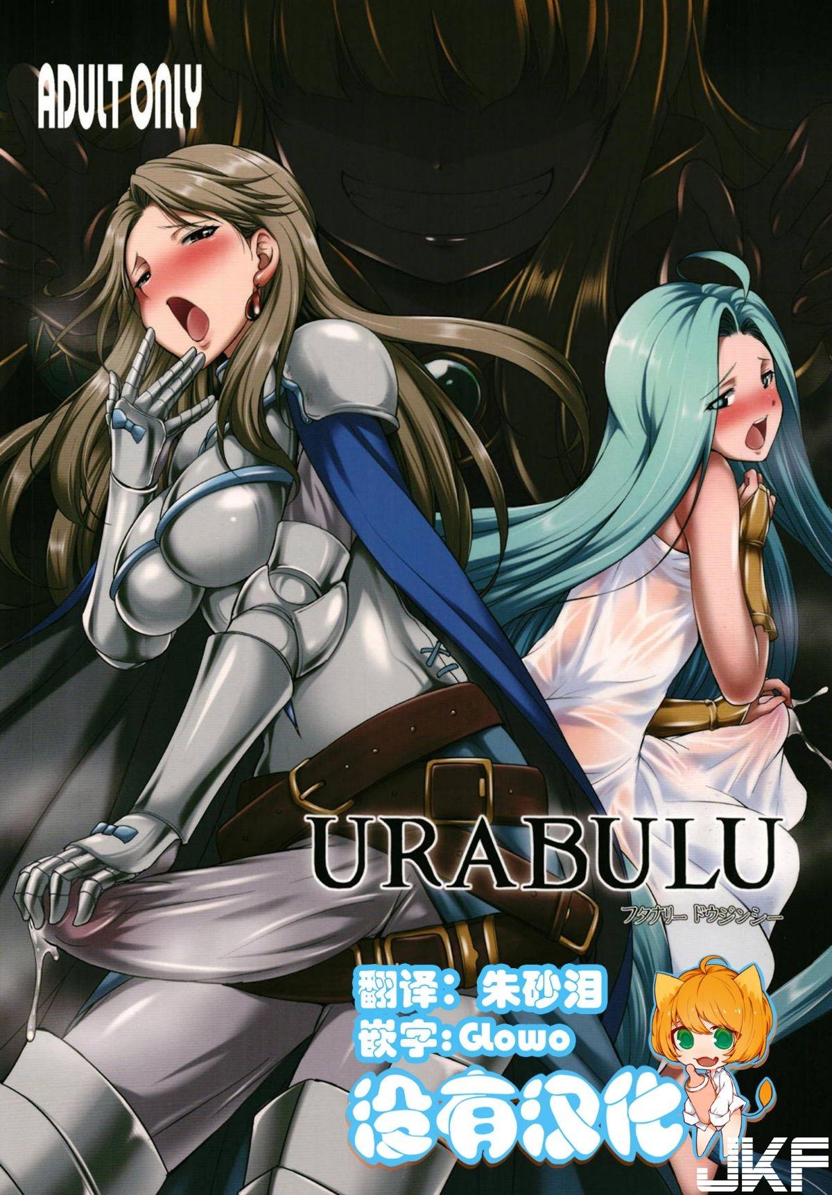 [火愚夜姫工房(月下火愚夜)]  URABULU - 情色卡漫 -