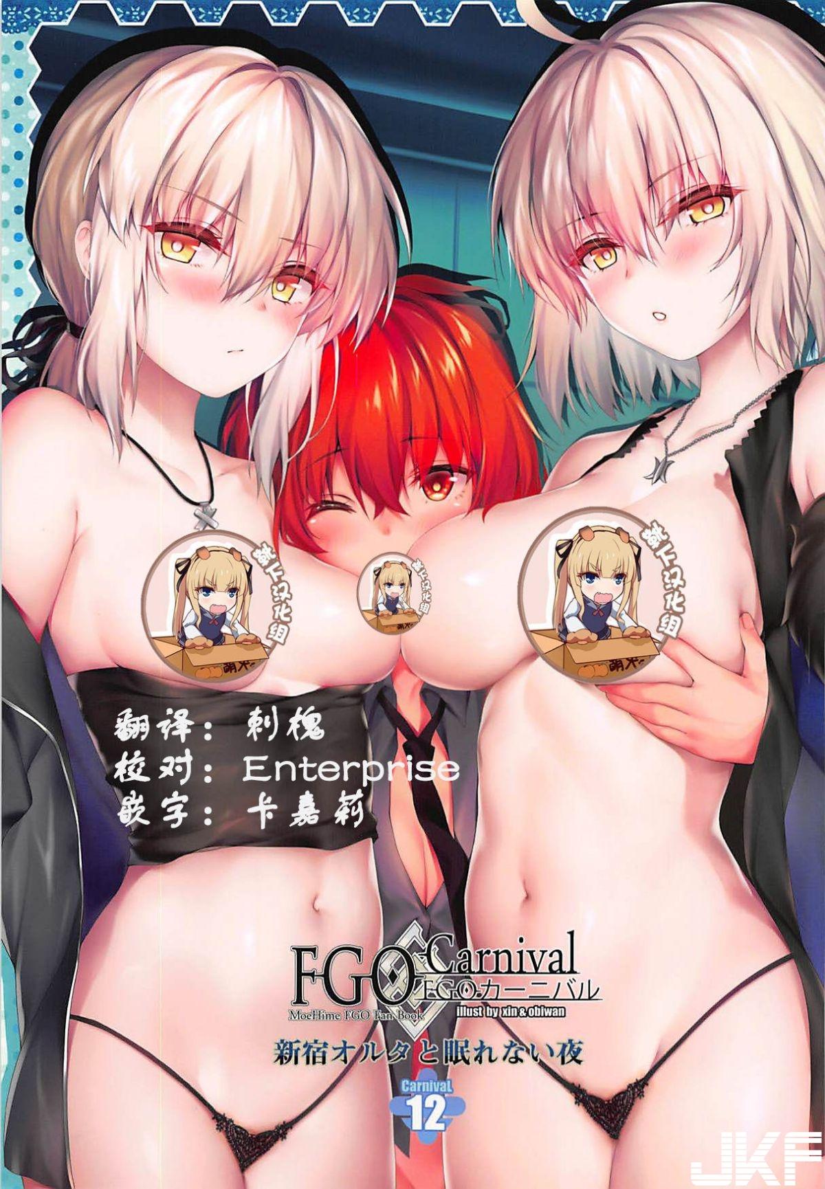 [萌姫連合 (obiwan、xin)] カーニバル12-新宿オルタと眠れない夜- - 情色卡漫 -