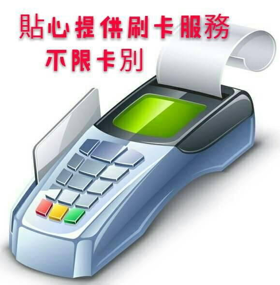 本店提供刷卡服務~不限卡別
