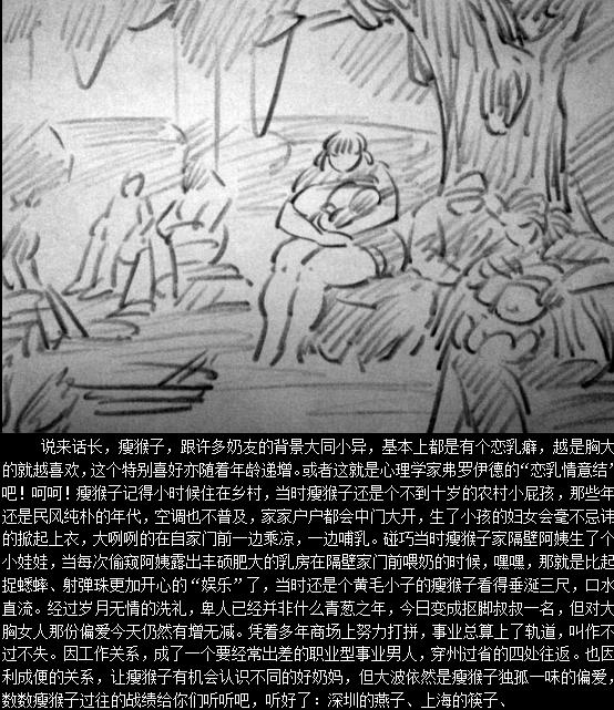 (pid-63765729)【瘦猴子约奶】_p1.png