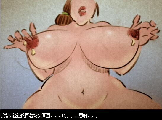 (pid-63798546)【好色乳妇】_p4.jpg