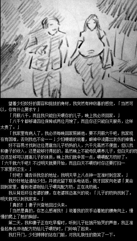 (pid-63798716)【母乳契约】_p3.png