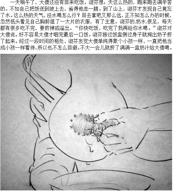 (pid-63907713)【大傻吃奶】_p2.png