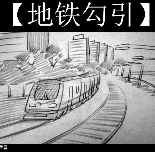 (pid-63930205)【地铁勾引】_p0.png