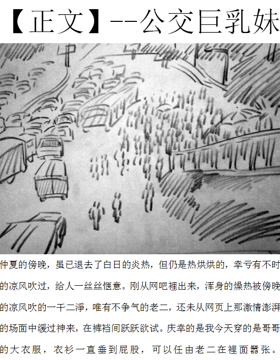 (pid-63942651)【公交乳妇】_p0.png