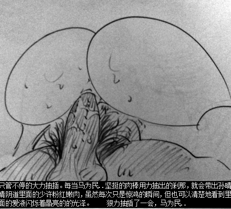 (pid-64041957)【老校长吃奶】3_p2.png