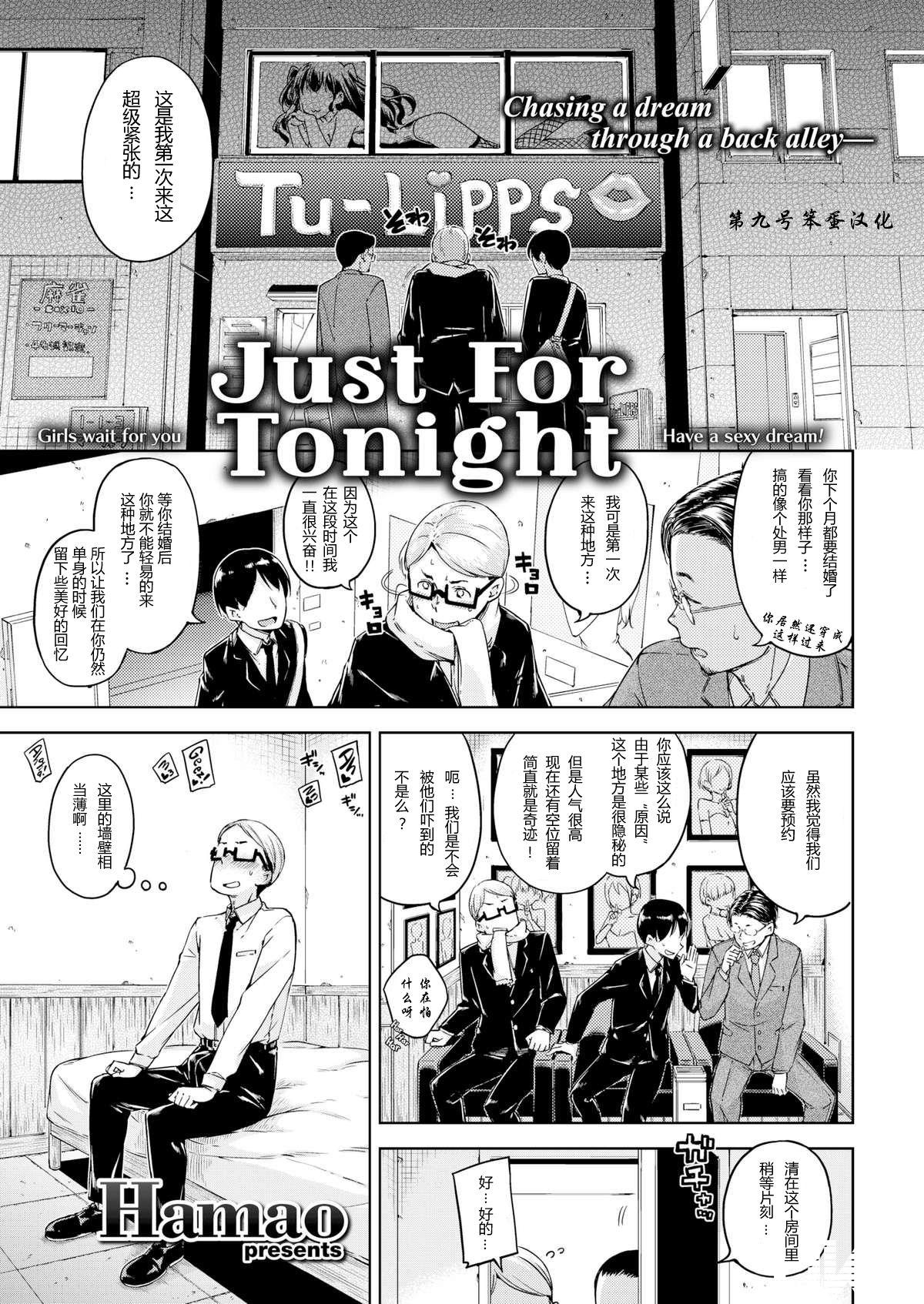 [Hamao] Just for Tonight - 情色卡漫 -