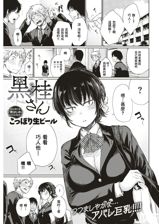 [こっぽり生ビール] 黒桂さん - 情色卡漫 -