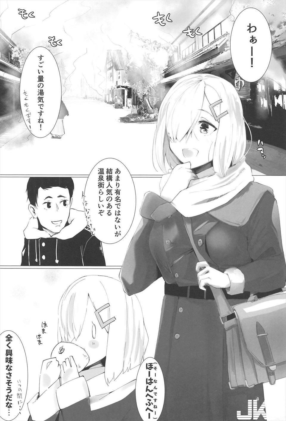 hamakazetomottohsuruhon002.jpg
