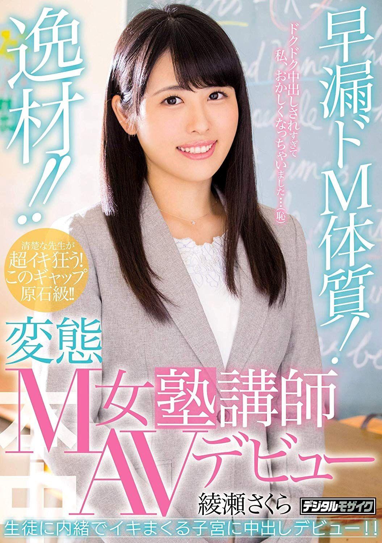 ayase_sakura_8172-001.jpg