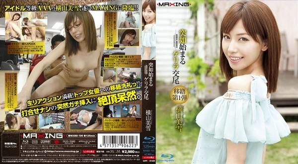 mxbd-100_poster.jpg
