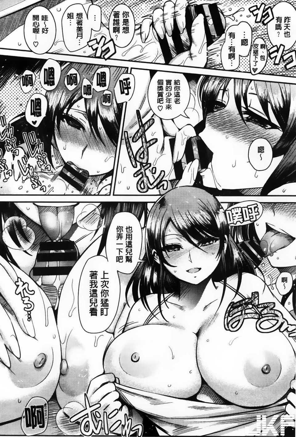 AoJiaoZero_028.jpg
