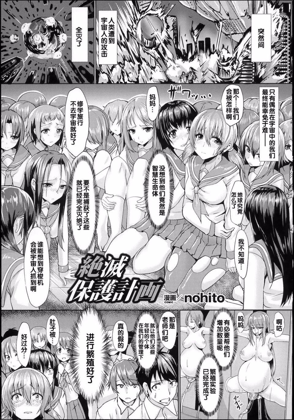 [nohito] 絶滅保護計畫 - 情色卡漫 -
