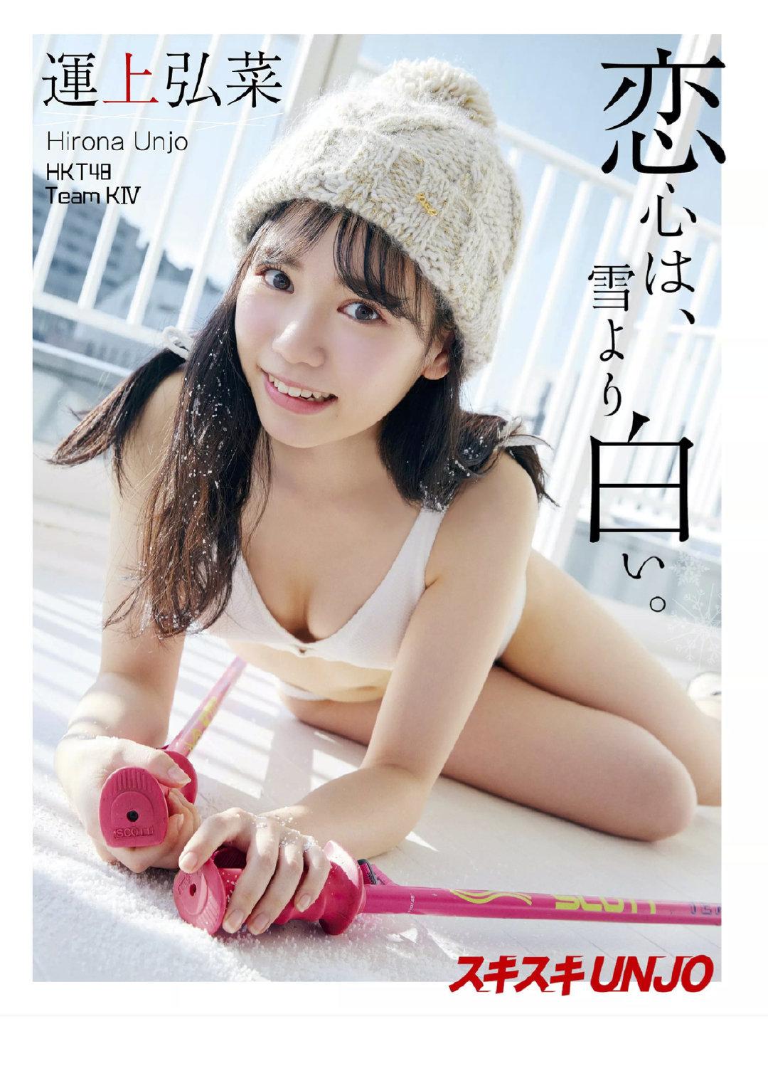 運上弘菜    Platinum FLASH 2019.1月期   Vol.8 - 亞洲美女 -