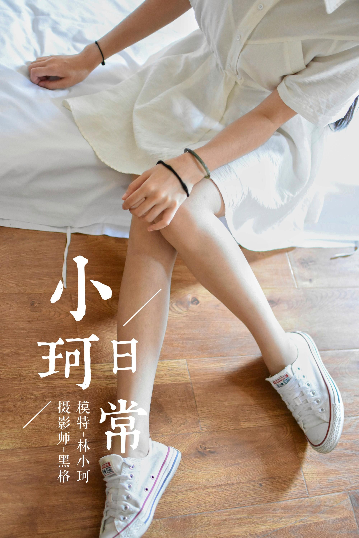 [YALAYI雅拉伊]  2018.06.10 No.009 小珂日常 林小珂 [55P] - 貼圖 - 絲襪美腿 -