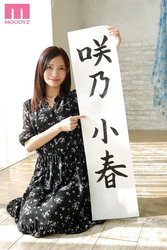 MIDE-640:咲乃小春最新番號,超大型新人日俄混血美少女登場! - 貼圖 - 性感激情 -