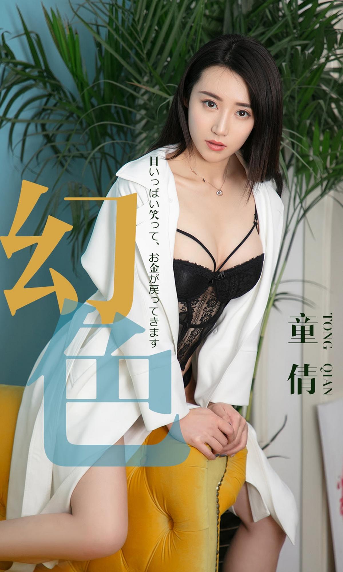 Ugirls尤果網 No.1441 童倩 幻色 画像31枚