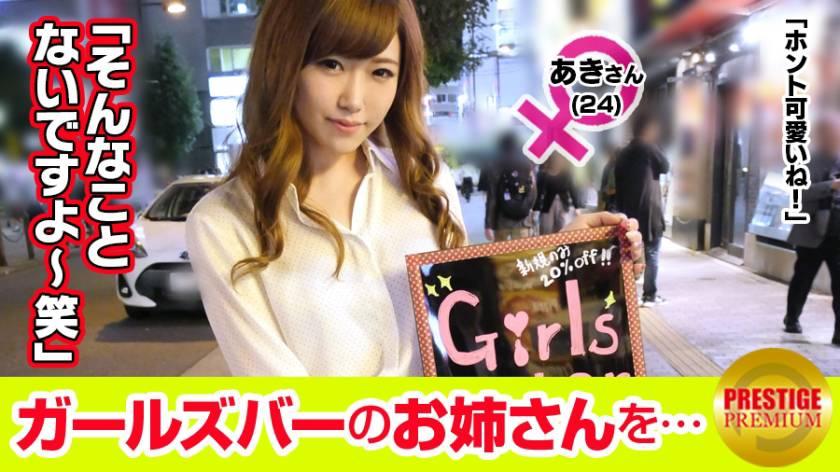 MAAN-san あきちゃん 24歳 ガールズバーで働く女の子にインタビュー! - 貼圖 - 性感激情 -