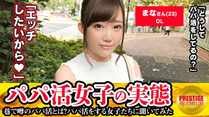 MAAN-san OL まなちゃん 23歳+女學生 さつきちゃん 21歳 パパ活女子の実態! - 貼圖 - 性感激情 -