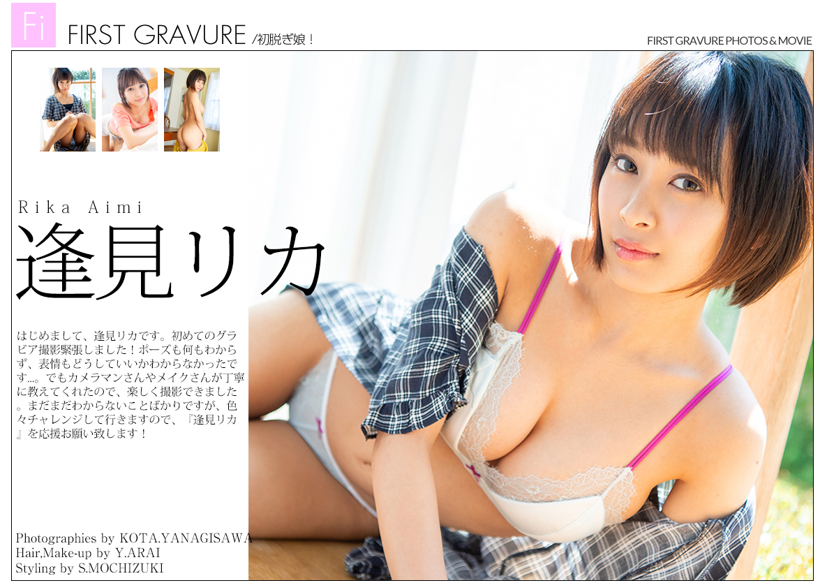 [Graphis] 2019-06-17 Rika Aimi 逢見リカ - First Gravure [111P] - 貼圖 - 清涼寫真 -